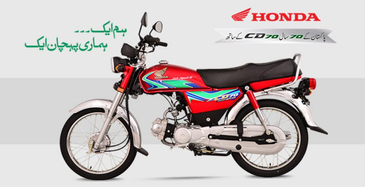 New Model Honda CD70 2018 Pictures And Prices In Pakistan